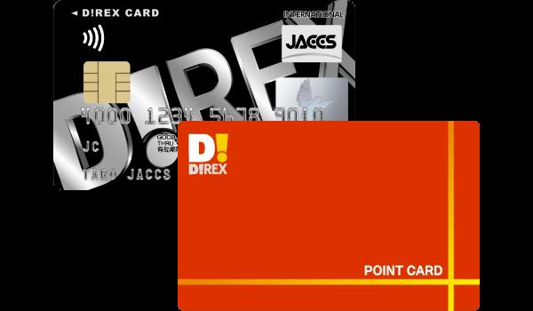 ポイント カード ダイレックス